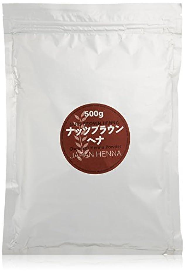 ジャパンヘナ ナッツブラウン 500g