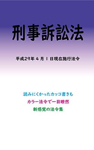 刑事訴訟法平成29年度版(平成29年4月1日) カラー法令シリーズ