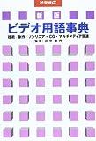 ビデオ用語事典 (ビデオα)