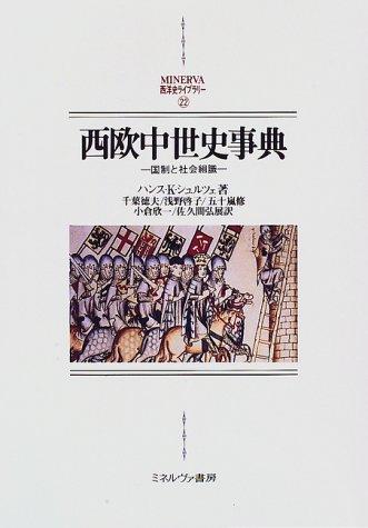 西欧中世史事典―国制と社会組織 (MINERVA西洋史ライブラリー)