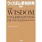 ウィズダム英和辞典
