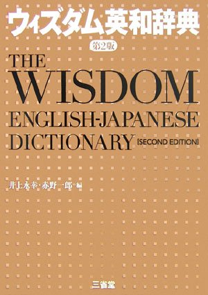 ウィズダム英和辞典の詳細を見る