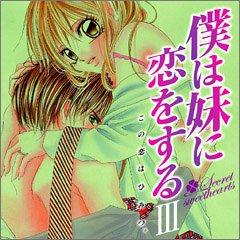 ドラマCD /僕は妹に恋をする ドラマCD 3  CD