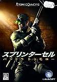 トム・クランシシリーズ スプリンターセル パンドラトゥモロー 完全日本語版