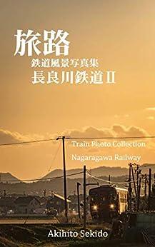 [関戸章人]の旅路 鉄道風景写真集:長良川鉄道Ⅱ