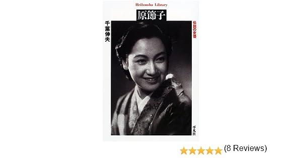原節子 (平凡社ライブラリー) | 千葉 伸夫 |本 | 通販 | Amazon