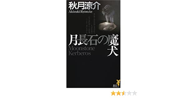 月長石の魔犬 (講談社ノベルス) ...