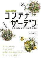 コンテナガーデン ~気軽にたのしむカンタン寄せ植え (園芸SOS!)