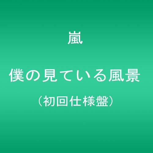 【Summer Splash!/嵐】ライブ定番曲の歌詞とは?大人気アルバム「僕の見ている風景」収録!の画像