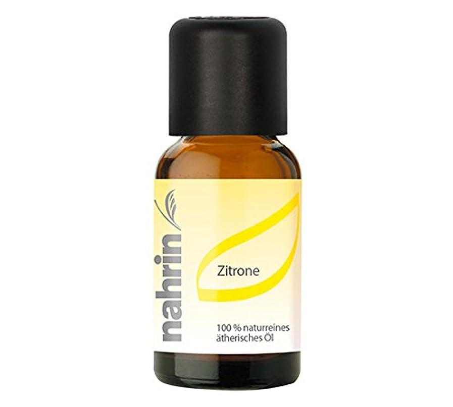 シリング褐色無効にするナリン レモンオイル 15ml
