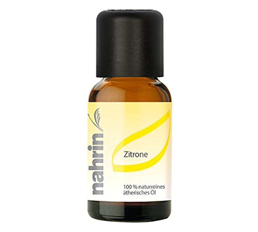 回転する謝罪緯度ナリン レモンオイル 15ml