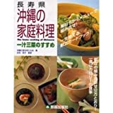 長寿県沖縄の家庭料理―一汁三菜のすすめ