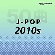 2010年代 J-POP 50曲