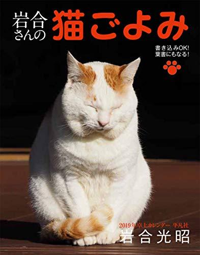 2019年卓上カレンダー 岩合さんの猫ごよみ ([カレンダー])