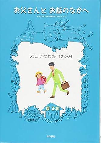 お父さんとお話のなかへ 父と子のお話12か月 (子どものしあわせ童話セレクション1)