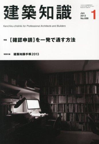 建築知識2013年1月号