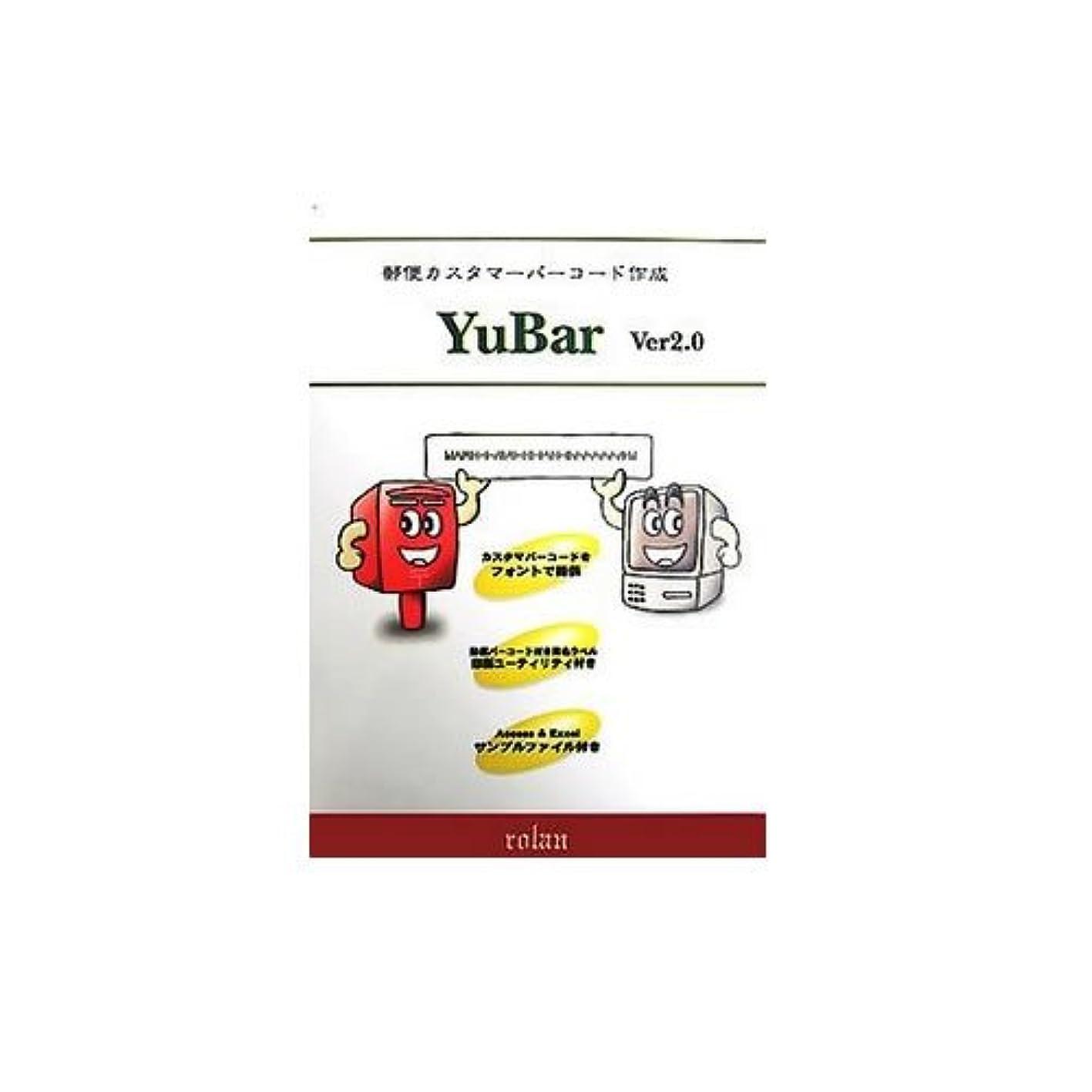 ボルト本質的にバック郵便カスタマーバーコード作成ソフトYuBar Ver2.0