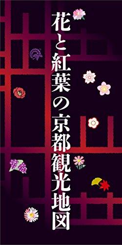 花と紅葉の京都観光地図