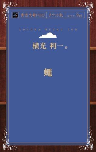 蠅 (青空文庫POD(ポケット版)) / 横光 利一