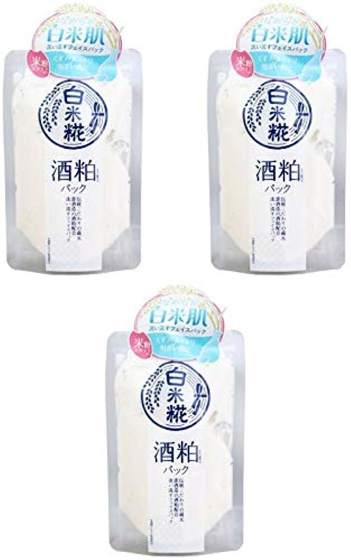はしごアークすることになっている【まとめ買い】白米糀 酒粕フェイスパック 170g【×3個】