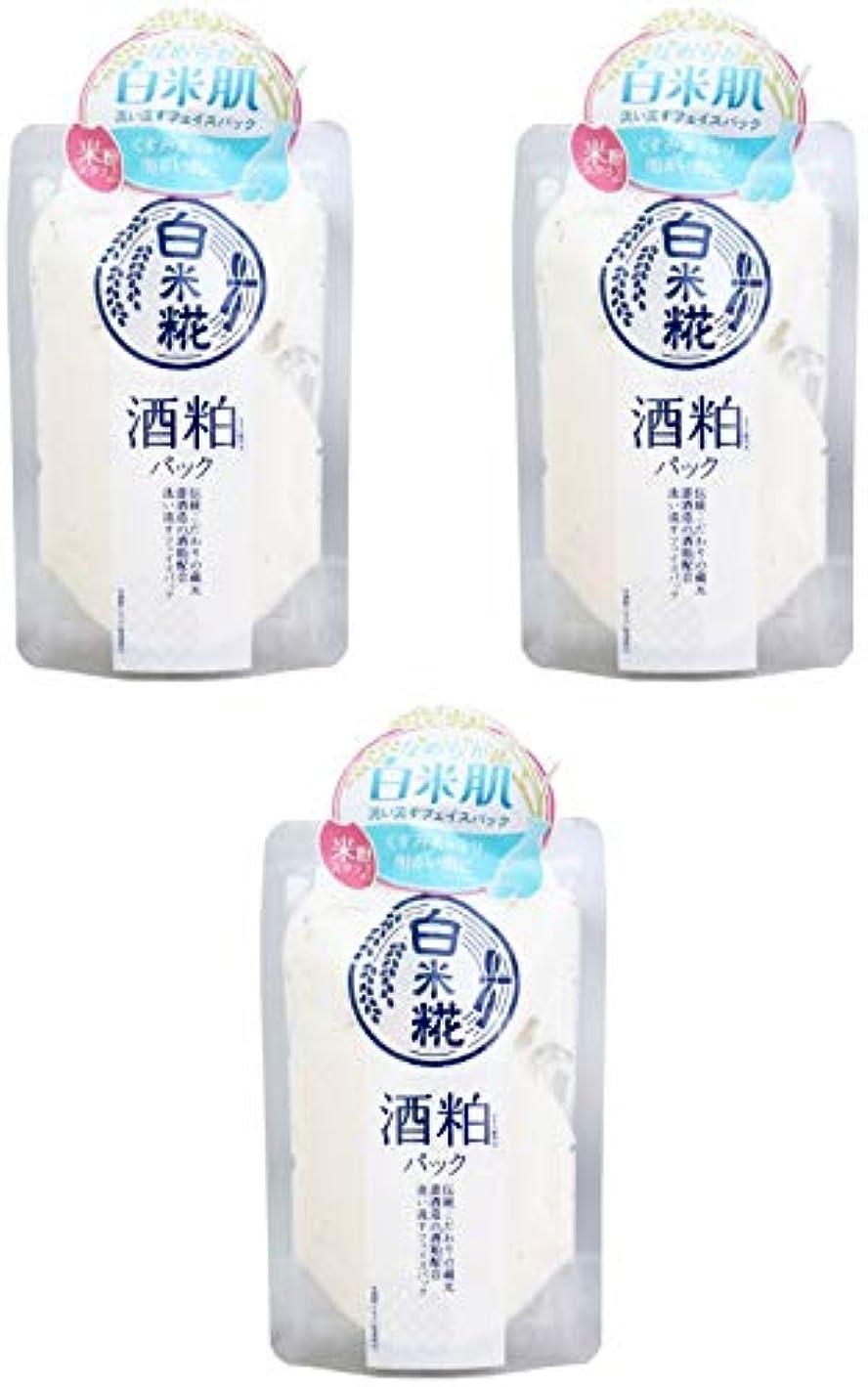 肘販売員と【まとめ買い】白米糀 酒粕フェイスパック 170g【×3個】