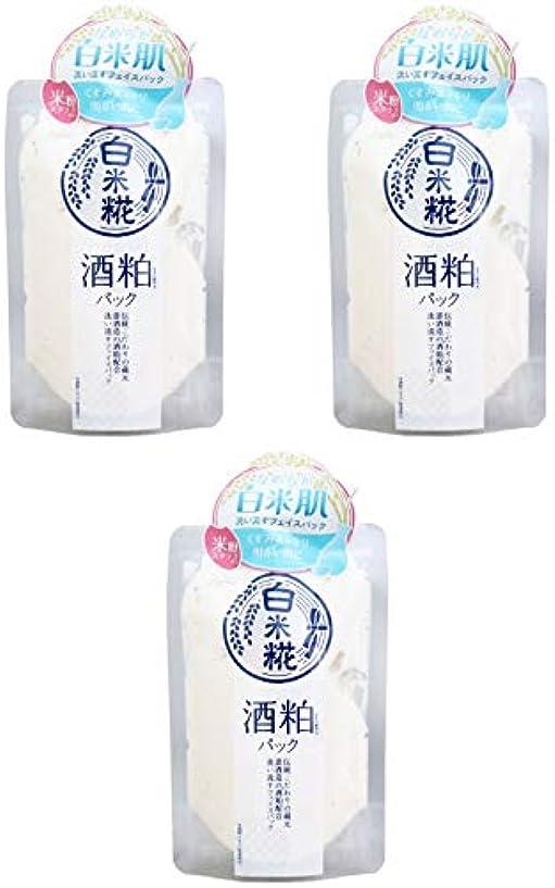 骨電話遅れ【まとめ買い】白米糀 酒粕フェイスパック 170g【×3個】