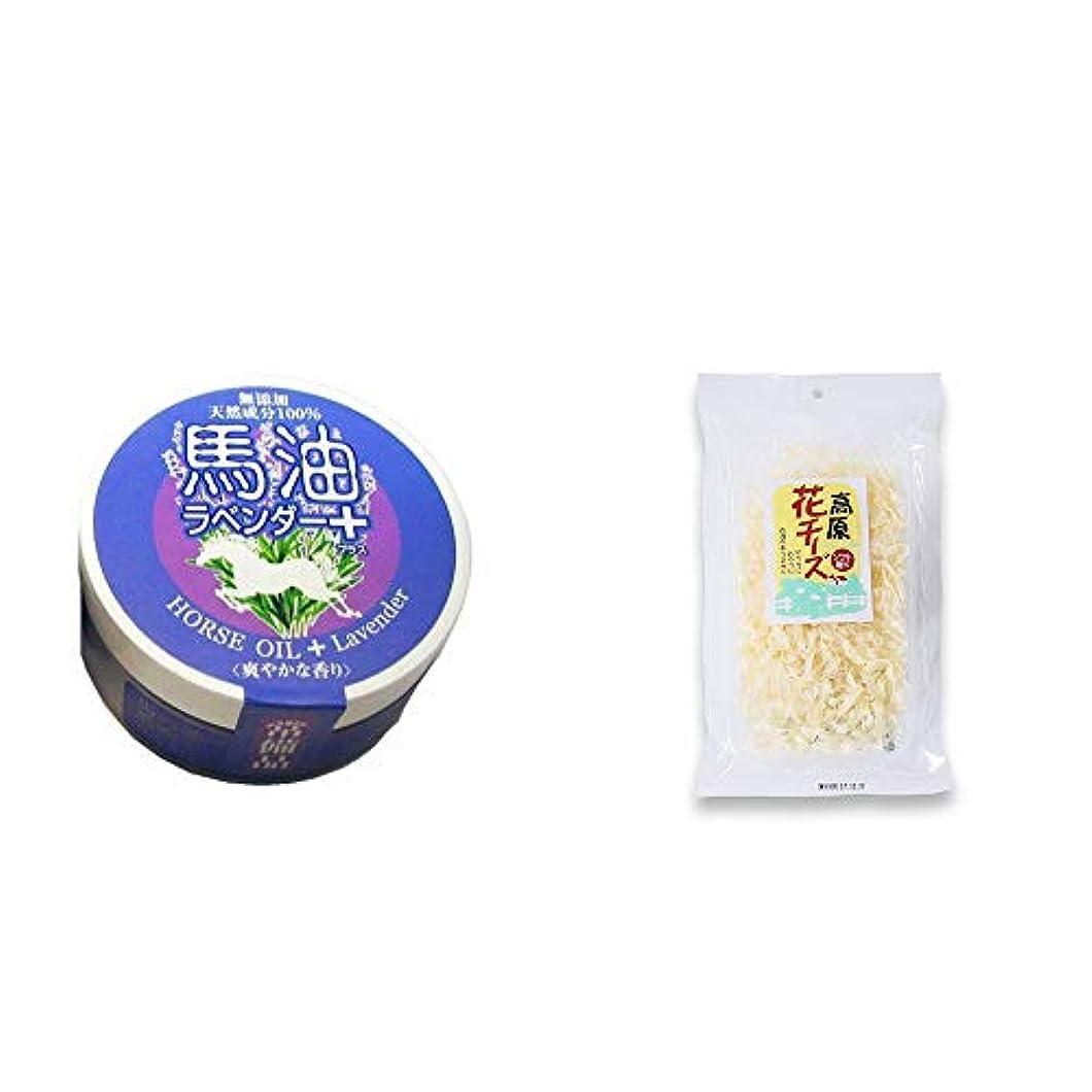 謙虚展開する乱雑な[2点セット] 無添加天然成分100% 馬油[ラベンダー](38g)?高原の花チーズ(56g)