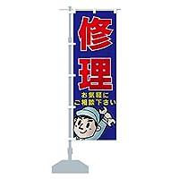 修理 のぼり旗 サイズ選べます(コンパクト45x150cm 左チチ)