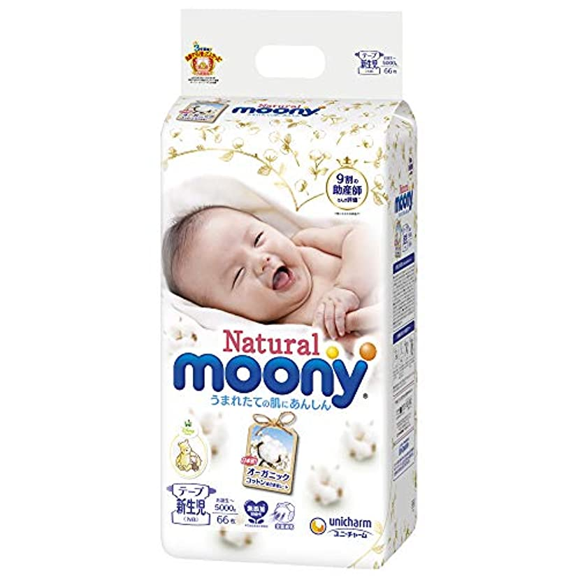 ナチュラルムーニー テープ 新生児 (お誕生~5000g) 66枚 [オーガニックコットンおむつ]
