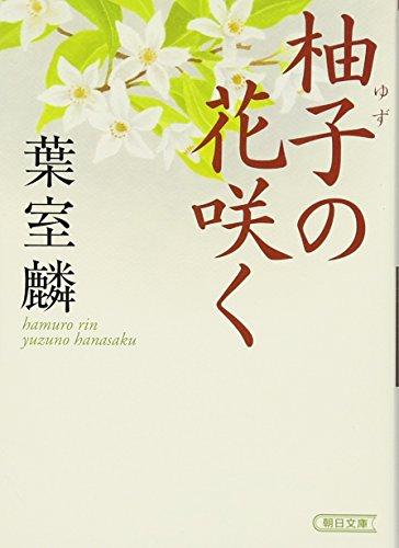 柚子の花咲く (朝日文庫)の詳細を見る