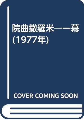 院曲撒羅米―一幕 (1977年)の詳細を見る