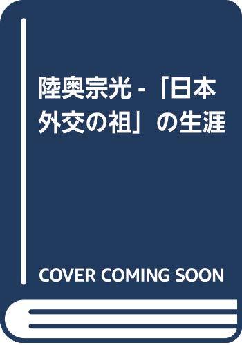 陸奥宗光-「日本外交の祖」の生涯 (中公新書 2509)