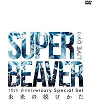 10th Anniversary Special Set 「未来の続けかた」