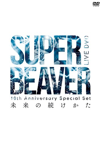 10th Anniversary Special Set 「未来の続けかた」 [DVD]