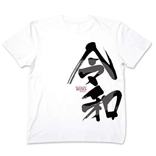 【 WEARGraphiX 】 オリジナル デザイン Tシャツ 新元号 令和【 メンズ 】 (XL)