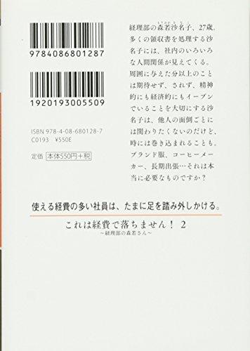 これは経費で落ちません! 2 ~経理部の森若さん~ (集英社オレンジ文庫)