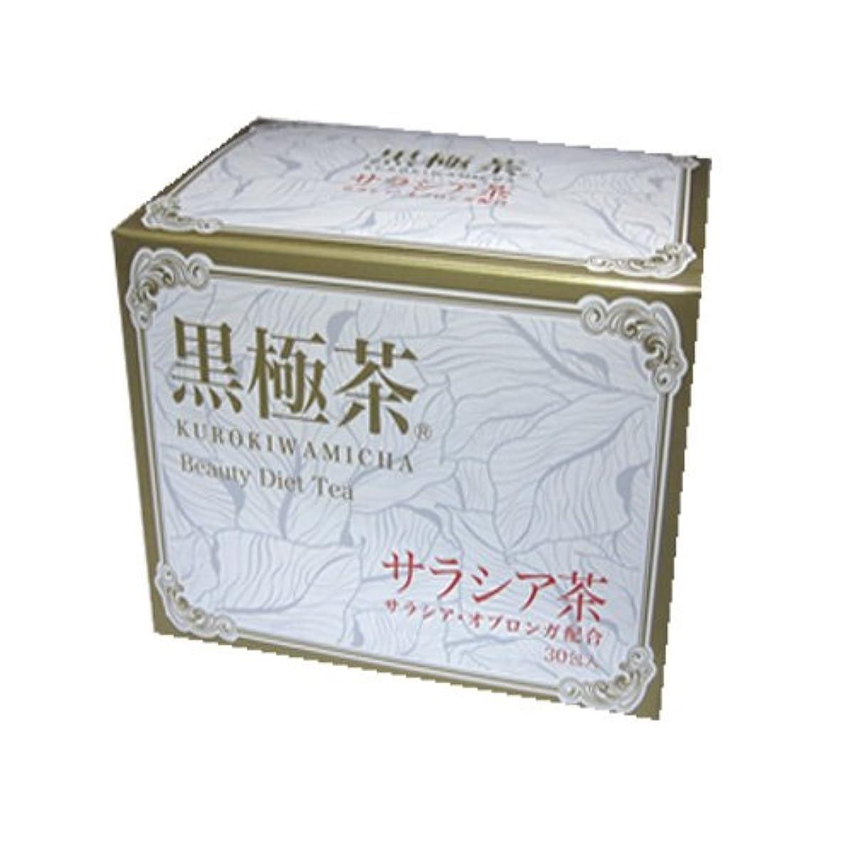 黒極茶サラシア茶