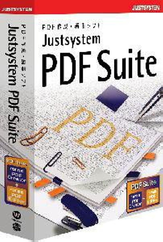 誰でもレイアウト血統Justsystem PDF Suite for Windows CD-ROM