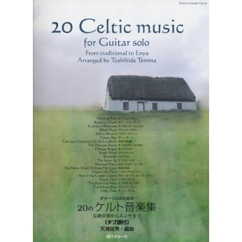 GG534 ギターソロのための 20のケルト音楽集 ~伝統音楽からエンヤまで 【タブ譜付】