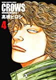 クローズ完全版 4 (少年チャンピオン・コミックス)