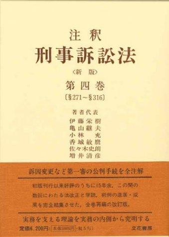 新版 注釈 刑事訴訟法 第四巻
