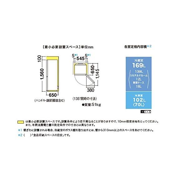 シャープ 冷蔵庫 スリム シンプルデザイン プ...の紹介画像4