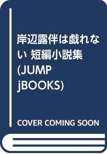 [画像:岸辺露伴は戯れない 短編小説集 (JUMP j BOOKS)]