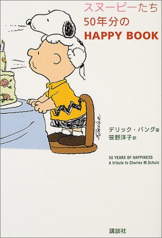 スヌーピーたち 50年分のHAPPY BOOKの詳細を見る