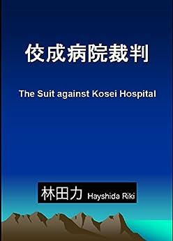 The Suit against Kosei Hospital (Japanese Edition) by [Hayashida Riki]