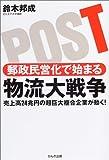 郵政民営化で始まる 物流大戦争 - 売上高24兆円の超巨大複合企業が動く!