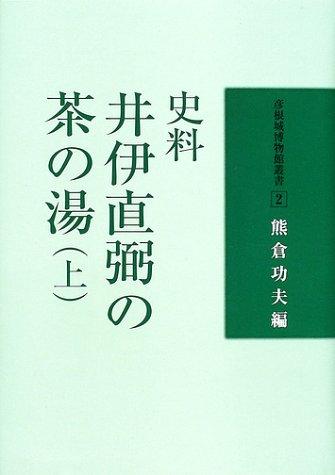 史料井伊直弼の茶の湯 (上) (彦根城博物館叢書 (2))
