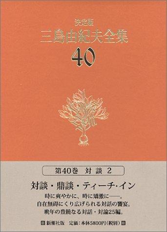決定版 三島由紀夫全集〈40〉対談(2)の詳細を見る
