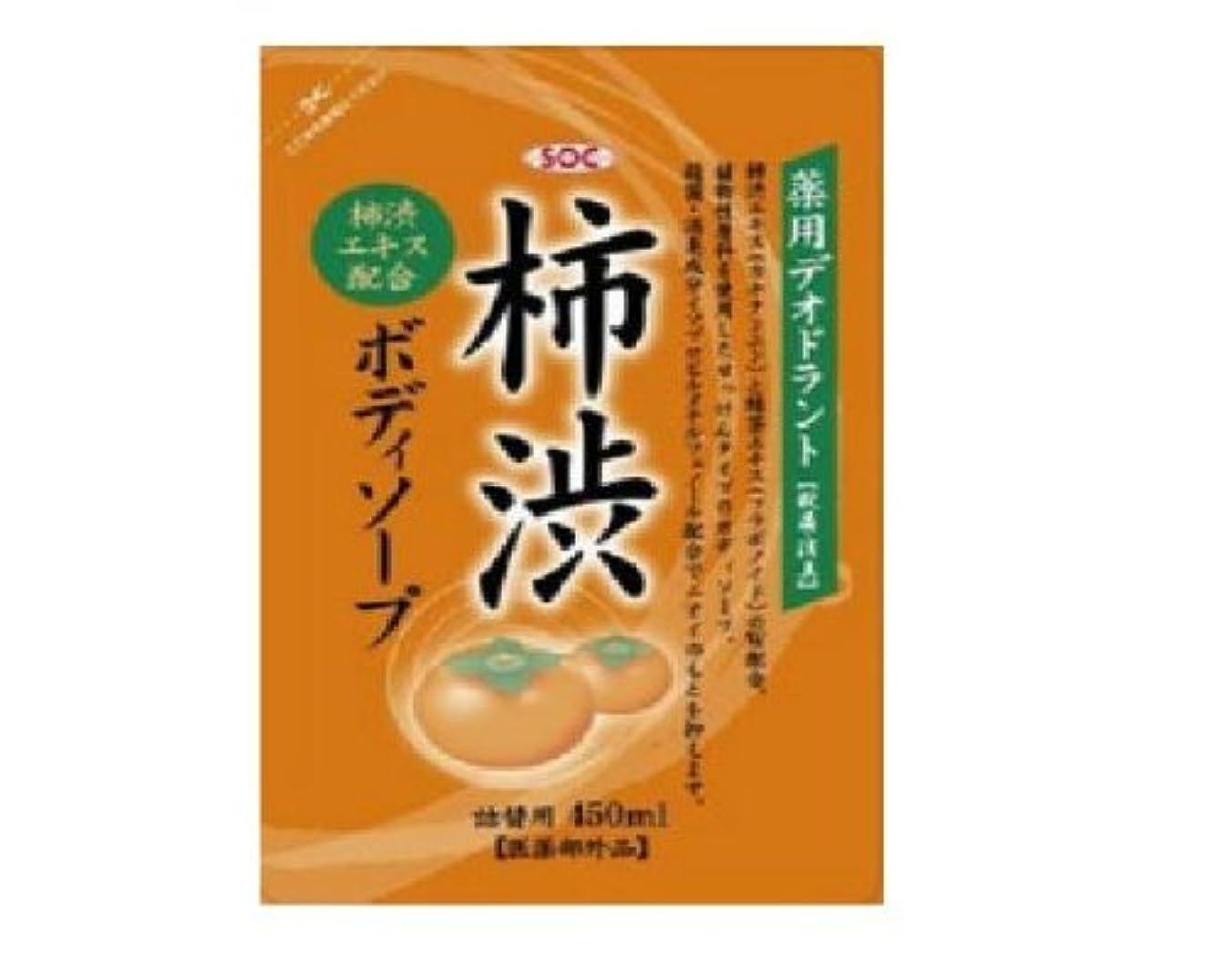 ヒョウ討論ピアースSOC 柿渋ボディソープ 詰替 450ML