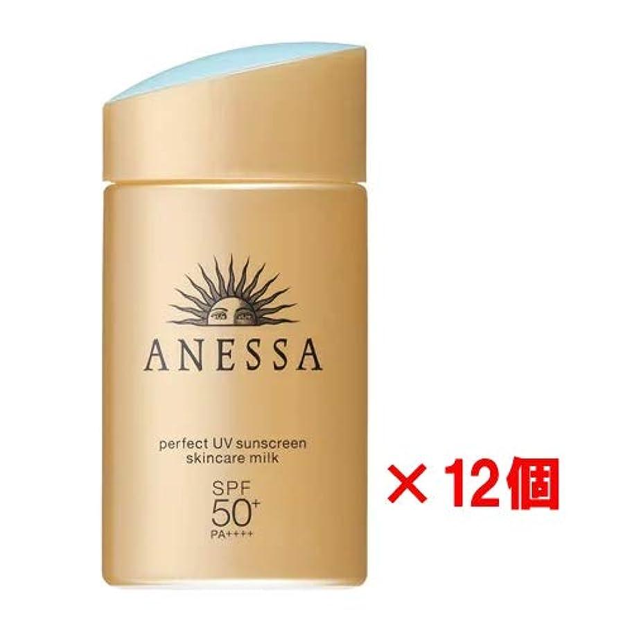 療法カヌー入浴アネッサ パーフェクトUV スキンケアミルク SPF50+/PA++++ 60mL ×12個セット